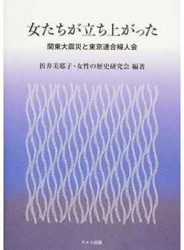 女たちが立ち上がった 関東大震災と東京連合婦人会