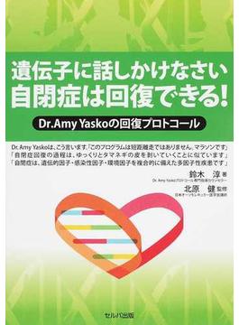 遺伝子に話しかけなさい自閉症は回復できる! Dr.Amy Yaskoの回復プロトコール