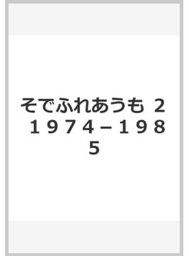そでふれあうも 2 1974−1985