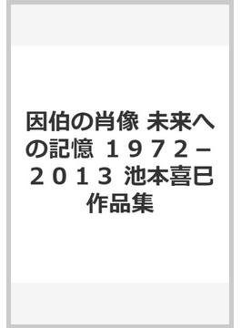 因伯の肖像 未来への記憶 1972−2013 池本喜巳作品集