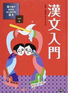 絵で見てわかるはじめての漢文 1巻 漢文入門