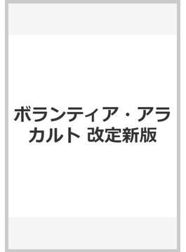 ボランティア・アラカルト 改定新版