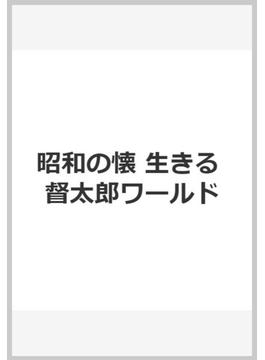 昭和の懐 生きる 督太郎ワールド