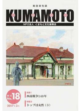 KUMAMOTO 総合文化誌 第18号 特集1西南戦争140年 特集2トップは女性 3