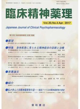 臨床精神薬理 第20巻第4号(2017.4) 〈特集〉身体疾患に見られる精神症状の診断と治療