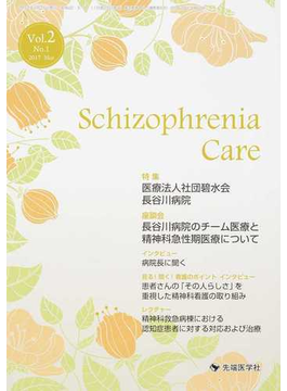 Schizophrenia Care Vol.2No.1(2017Mar)