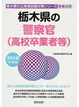 栃木県の警察官〈高校卒業者等〉 公務員試験教養試験 2018年度版