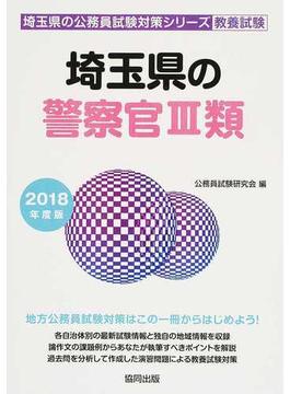 埼玉県の警察官Ⅲ類 公務員試験教養試験 2018年度版
