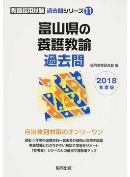 富山県の養護教諭過去問 2018年度版