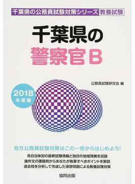 千葉県の警察官B 公務員試験教養試験 2018年度版