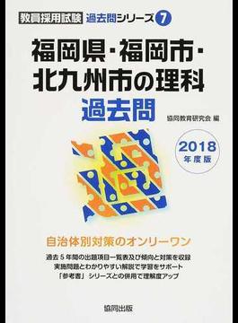 福岡県・福岡市・北九州市の理科過去問 2018年度版