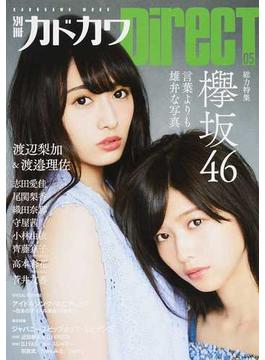 別冊カドカワDIRECT 05 総力特集欅坂46言葉よりも雄弁な写真(カドカワムック)