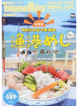 神奈川・伊豆・千葉・築地の漁港めし 最新版(ウォーカームック)