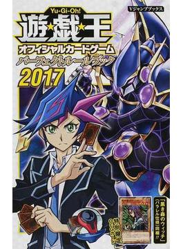 遊☆戯☆王オフィシャルカードゲームパーフェクトルールブック 2017