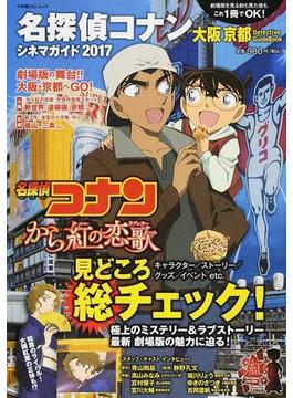 名探偵コナンシネマガイド 2017 大阪京都Detective GuideBook