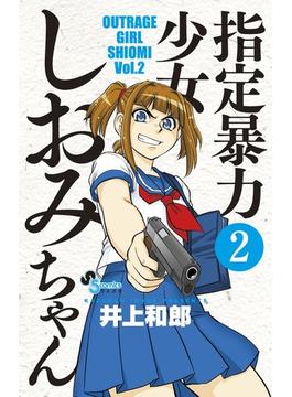 指定暴力少女しおみちゃん 2 (サンデーうぇぶり少年サンデーコミックス)