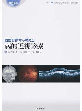 画像診断から考える病的近視診療