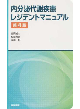 内分泌代謝疾患レジデントマニュアル 第4版