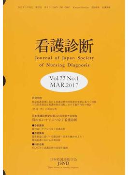 看護診断 Vol.22No.1(2017MAR.)