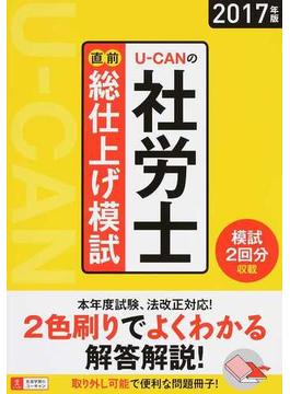 U−CANの社労士直前総仕上げ模試 2017年版