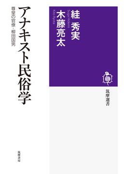 アナキスト民俗学 尊皇の官僚・柳田国男(筑摩選書)