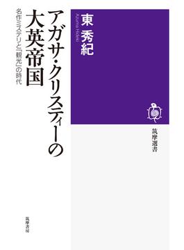 アガサ・クリスティーの大英帝国 名作ミステリと「観光」の時代(筑摩選書)