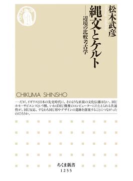 縄文とケルト 辺境の比較考古学(ちくま新書)