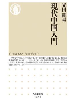 現代中国入門(ちくま新書)