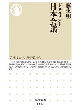 ドキュメント日本会議(ちくま新書)
