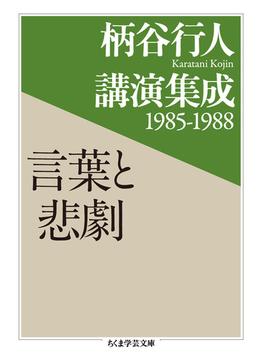言葉と悲劇 柄谷行人講演集成1985−1988(ちくま学芸文庫)