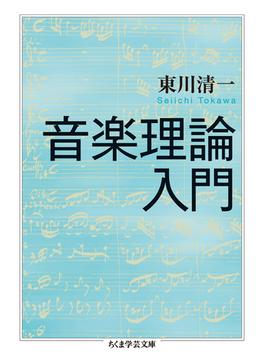 音楽理論入門(ちくま学芸文庫)