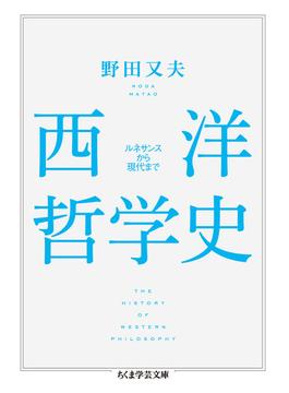 西洋哲学史 ルネサンスから現代まで(ちくま学芸文庫)