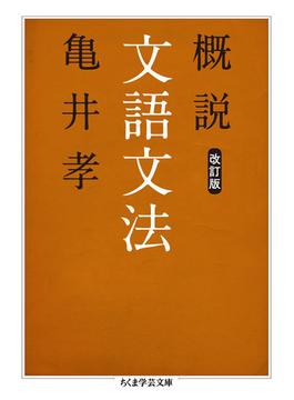 概説文語文法 改訂版(ちくま学芸文庫)