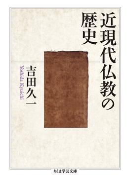 近現代仏教の歴史(ちくま学芸文庫)