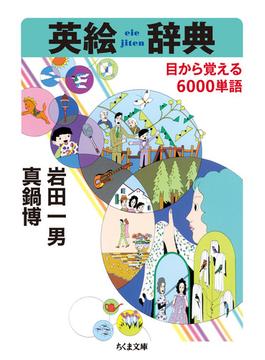 英絵辞典 目から覚える6000単語(ちくま文庫)