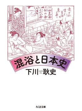 混浴と日本史(ちくま文庫)