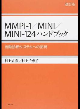 MMPI−1/MINI/MINI−124ハンドブック 自動診断システムへの招待 改訂版