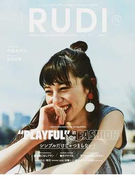 RUDI いつだってカジュアルで自然体なファッションが好き vol.5 シンプルだけじゃつまらない!(双葉社スーパームック)