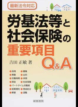 労基法等と社会保険の重要項目Q&A 最新法令対応