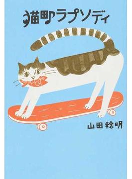 猫町ラプソディ