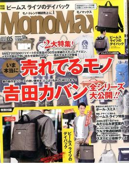 Mono Max (モノ・マックス) 2017年 05月号 [雑誌]