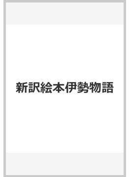 新訳絵本伊勢物語