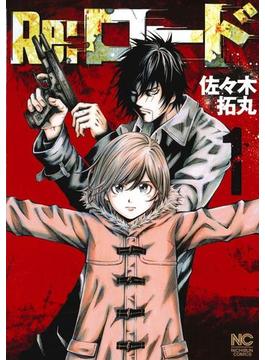 Re:ロード(NICHIBUN COMICS) 2巻セット(NICHIBUN COMICS)