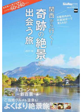 関西から行く!奇跡の絶景に出会う旅 2017−18(ウォーカームック)