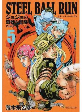 STEEL BALL RUN ジョジョの奇妙な冒険Part7 5(集英社文庫コミック版)