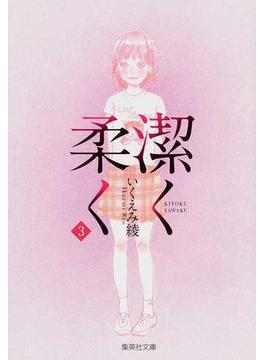 潔く柔く 3(集英社文庫コミック版)