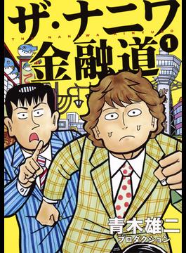 ザ・ナニワ金融道 1(ヤングジャンプコミックス)