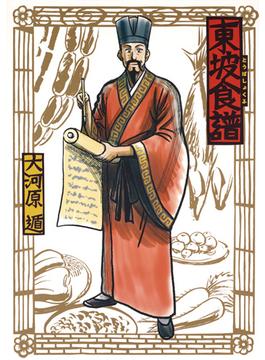 東坡食譜 (ヤングジャンプコミックスGJ)(ヤングジャンプコミックス)