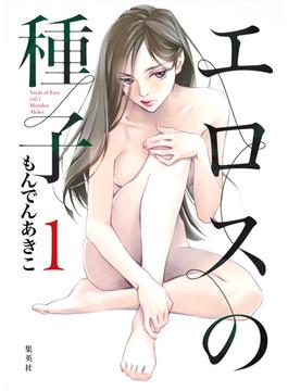 エロスの種子 1 (ヤングジャンプコミックスGJ)(ヤングジャンプコミックス)