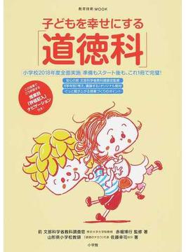 子どもを幸せにする道徳科 記述評価文例付き(教育技術MOOK)